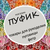 ПУФИК ( ПУговицы, Фетр, Игрушки, Книжки )