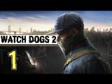 Прохождение Watch Dogs 2 (PC/RUS/60fps) - #1 [Дерзкое начало]