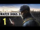 Прохождение Watch Dogs 2 PC/RUS/60fps - 1 Дерзкое начало