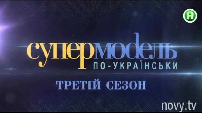 Прокинься і побач зміниться все Супермодель по українськи Третій сезон Анонс