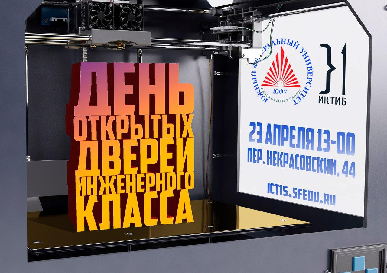 В Таганроге пройдет День открытых дверей инженерного класса