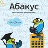 Ментальная арифметика Абакус-центр, Москва