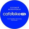 Кафебайк Сетевой прокат велосипедов