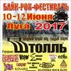 "12-й Международный Байк рок фестиваль ""ШТОЛЛЬ"""