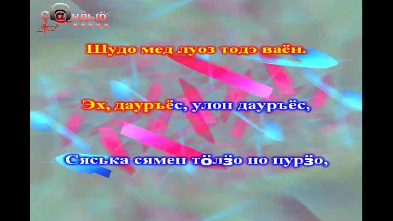 СТУДИЯ ЭСТРАДНОЙ ПЕСНИ ВЫЛЬ КРЕЗЬГУР - УЛОН ДАУРЪЁС