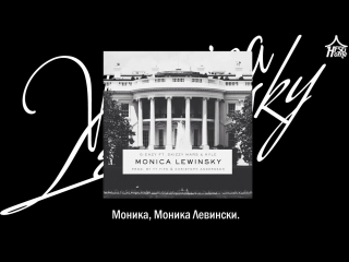 G-Eazy — Monica Lewinsky (feat. KYLE & Skizzy Mars) [рус.саб]