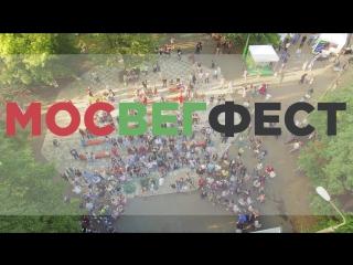 МосВегФест 2017 - Фестиваль музыки и вкусов