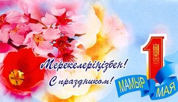Мақал - Мәтел: 1 Мамыр - Бірлік, Ынтымақ күні