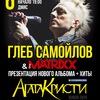 Глеб САМОЙЛОВ & The MATRIXX | КР. РОГ | 06.12.17