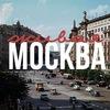 Живая Москва