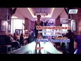 Модный показ модельера Елены Головиной (видео, монтаж Евгений Севрюков)