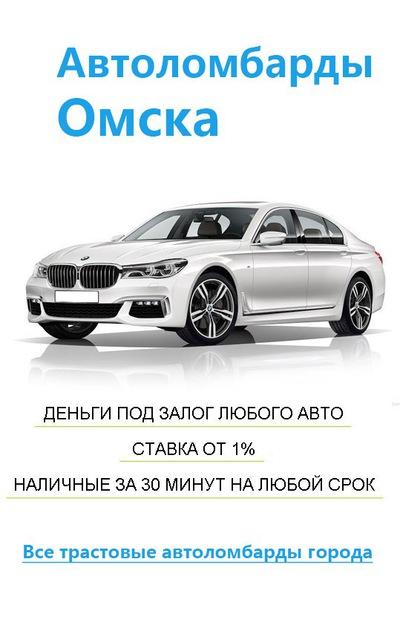 Займ под птс новосибирск адреса купил автомобиль в кредит птс не отдают