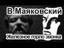 Маяковский Облако в штанах Железное горло звонка 17