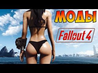 Fallout4 Лучшие моды игры Оружие, девушки и Графика