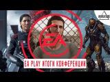 ИТОГИ КОНФЕРЕНЦИИ EA PLAY(E3 2017 )