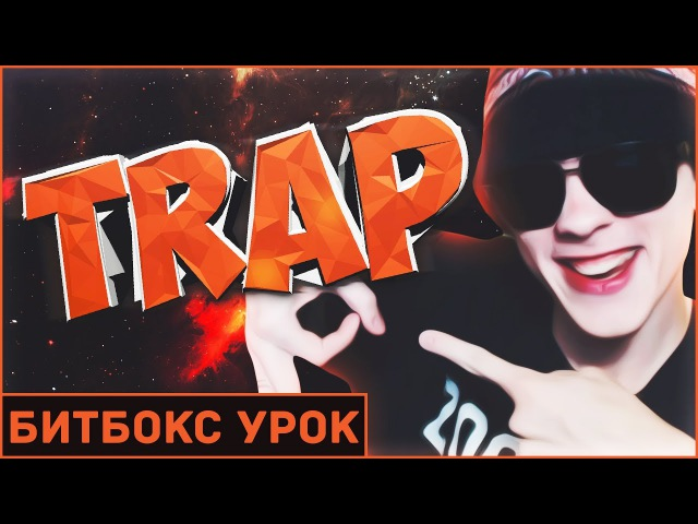 БИТБОКС УРОК | TRAP MUSIC | КАК ДЕЛАТЬ ТРЭП