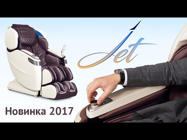 Массажное кресло US MEDICA Jet, массажные кресла US MEDICA, НОВИНКА 2017
