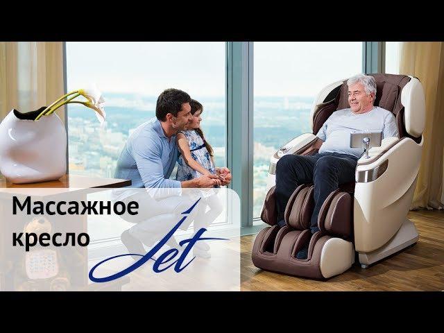 Массажное кресло US MEDICA Jet доверься профессионалу лучшее массажное кресло для дома