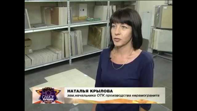 Керамогранит KERRANOVA - проверки в лаборатории