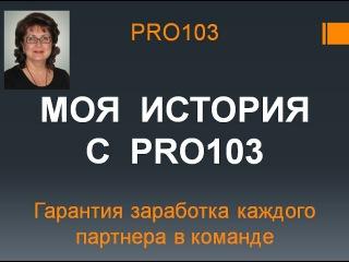 Моя история с PRO103