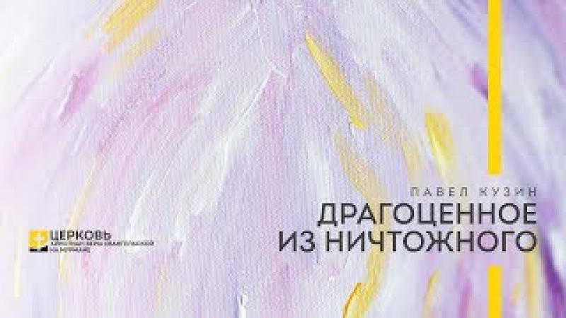 Пастор Павел Кузин / Драгоценное из ничтожного (Иеремия 15:15-21)