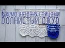 Схема вязания спицами ажурные и волнистый узор для лета