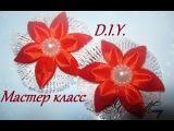 Мини-заколочки канзаши, для самых маленьких девочек)))) Мастер-класс, DIY