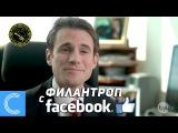 Филантроп с Facebook озвучил MichaelKing - Studio C