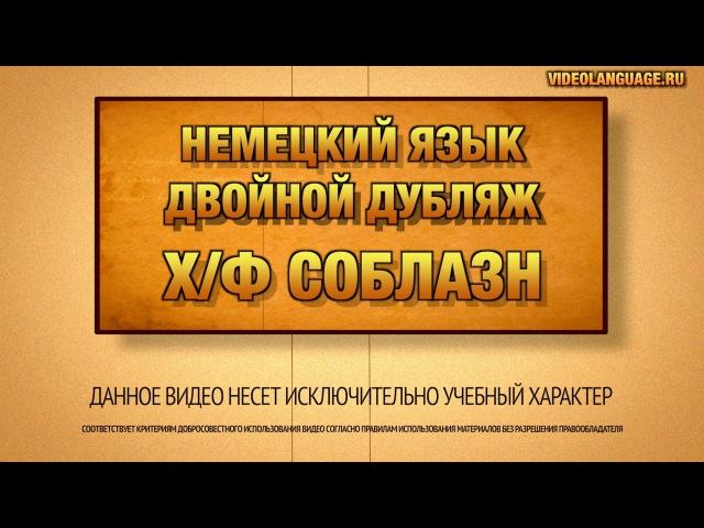 Немецкий по фильмам Двойной дубляж 1 серия ВИДЕО УПРАЖНЕНИЕ БЕЗ КОММЕНТАТОРА