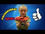 Новая игрушка Катер для детей от Play the Game Тестируем в ванне!