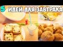 5 ОЧЕНЬ вкусных завтрака ♥ Что приготовить на завтрак семье ♥ ТОП блюд 5 ♥ Stacy Sky