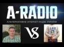 Чей Крым? Дебаты: Александр Шепелев vs Олекса на a-radio.me