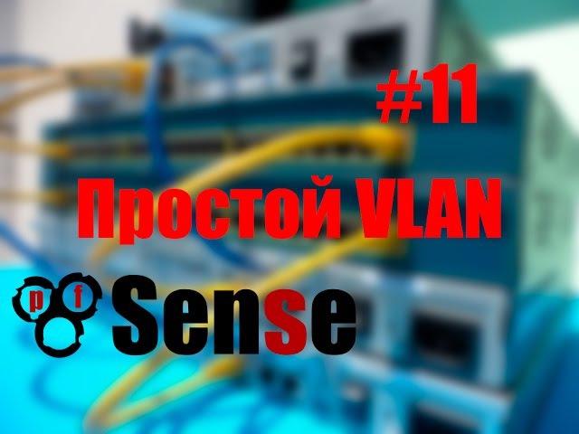 PFsense 11 Что такое VLAN? Как настраивать VLAN на pFsense DES-3526