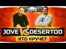 ДЖОВ vs ДЕЗЕРТОД Кто круче ● Разборки на стриме