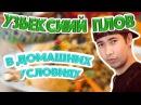 Как приготовить Узбекский плов быстро и вкусно в домашних условиях
