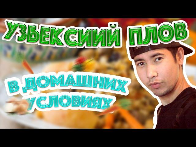 Как приготовить Узбекский плов быстро и вкусно в домашних условиях  » онлайн видео ролик на XXL Порно онлайн