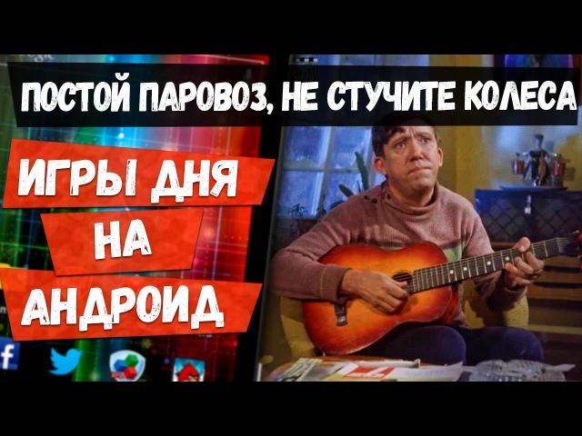 📱ЛУЧШИЕ ИГРЫ ДНЯ на АНДРОИД: Симулятор русской тюрьмы. Это надо видеть!