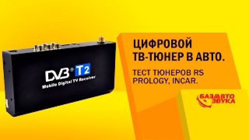 Цифровой ТВ-тюнер в авто DVB-T2. Тест тюнеров RS, Prology, Incar. Тест от avtozvuk.ua