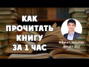 Скорочтение: Как прочитать книгу за 1 час? 👍 Айрат Халитов