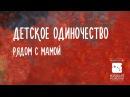 Детское одиночество рядом с мамой - Екатерина Бурмистрова - Тайм-менеджмент для мам