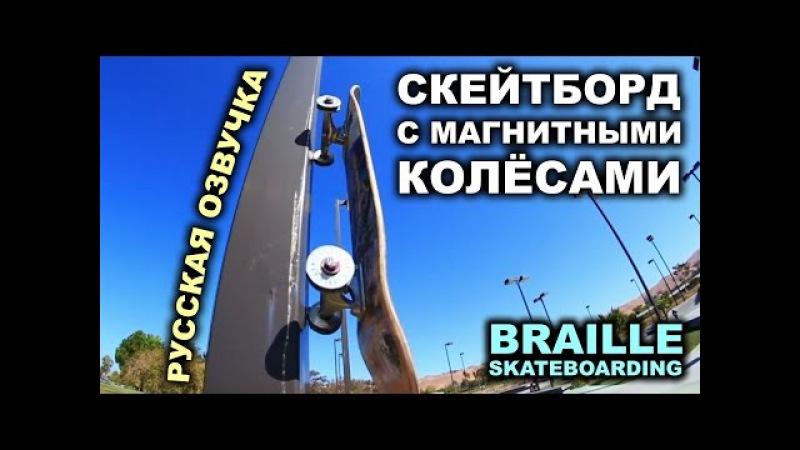 СКЕЙТБОРД С ОПАСНЫМИ МАГНИТНЫМИ КОЛЁСАМИ На Русском Brailleskateboarding