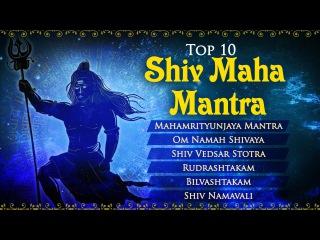 Top 10 Lord Shiv Most Powerful Mantra | Morning Shiv Bhajans | Bhakti Songs