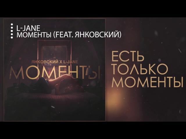 L-Jane - Моменты (Feat. Янковский)