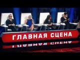 Паулина Дмитренко и Садо. Главная сцена 12 выпуск
