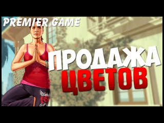 Premier Game   65 серия lll сезон Продажа цветов! РП.   Эскейп ТВ
