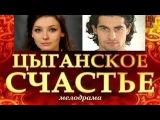 Цыганское счастье Все серии 2016 русские мелодрамы 2016 kino 2016 russian melodrama