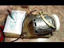 Как подключить реверс двигателя от стиральной машины к 220 легко rfr htdthc ldbufntkz jn cnbhfkmyjq vfibys r 220 ktur