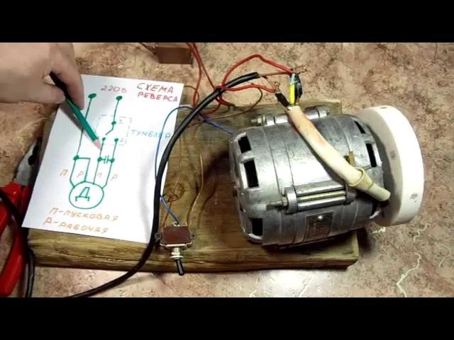 Как подключить реверс двигателя от стиральной машины к 220 легко rfr gjlrk.xbnm htdthc ldbufntkz jn cnbhfkmyjq vfibys r 220 ktur