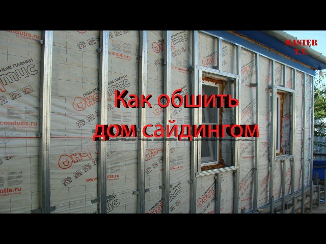 Секреты монтажа сайдинга часть 2.How to Install Vinyl Siding ctrhtns vjynff cfqlbyuf xfcnm 2.how to install vinyl siding ctrhtn
