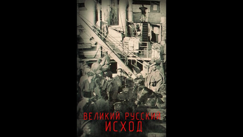 Великий русский исход (2014)